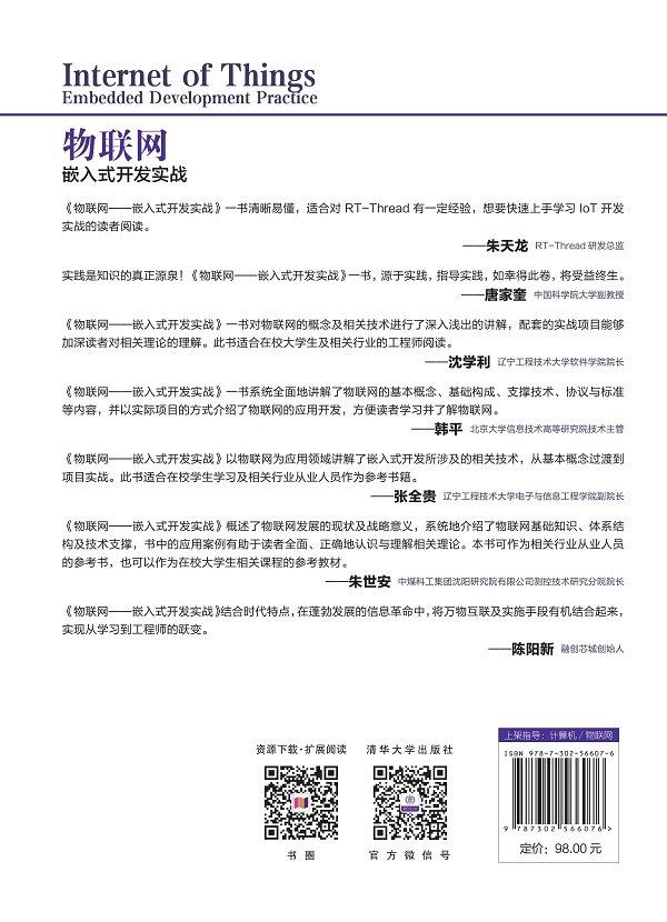 物聯網——嵌入式開發實戰-preview-2