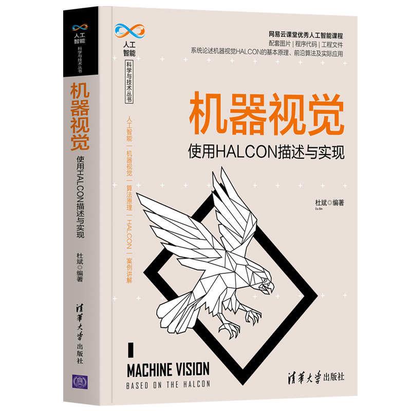 機器視覺——使用HALCON描述與實現-preview-3