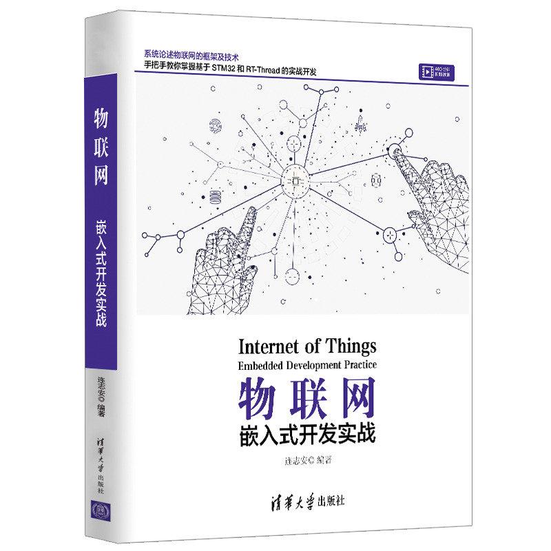 物聯網——嵌入式開發實戰-preview-3