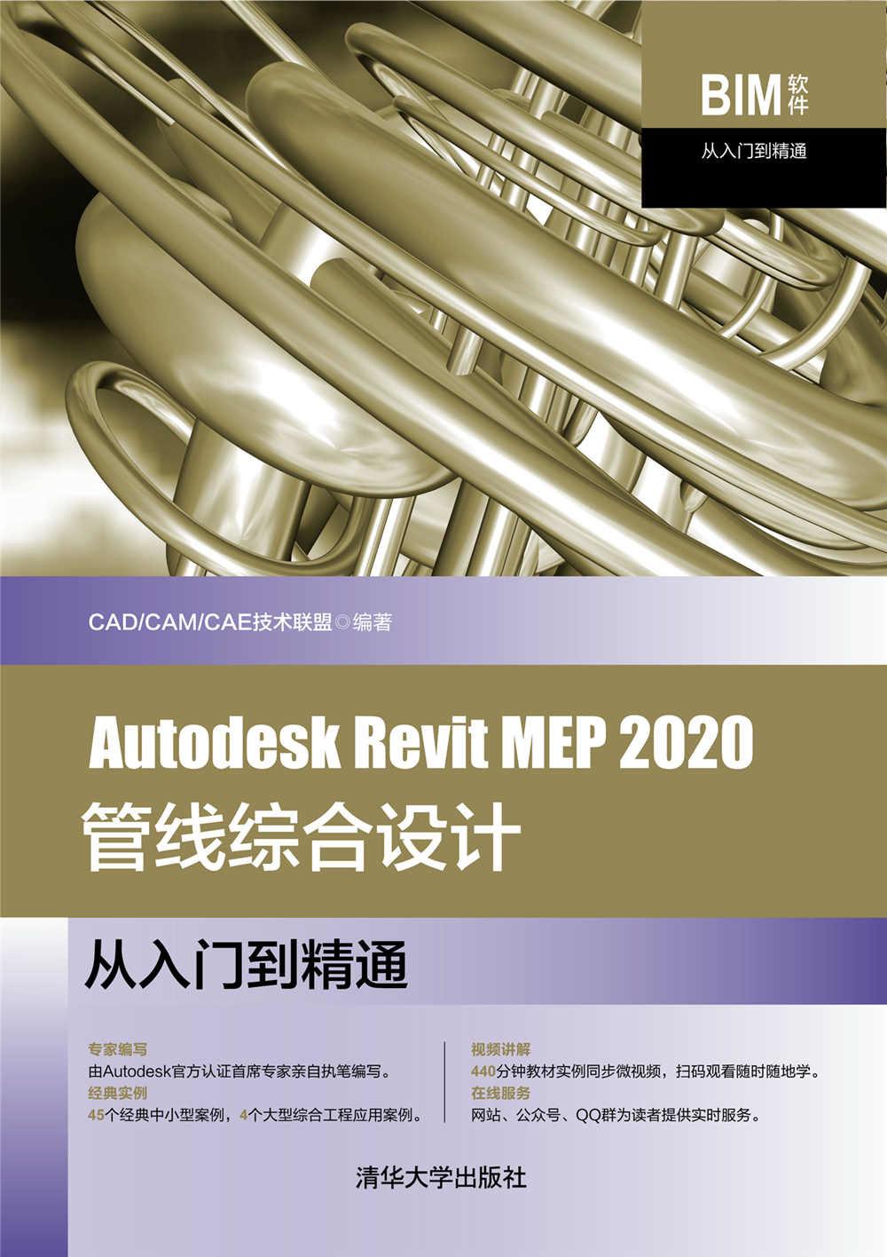 Autodesk Revit MEP 2020管線綜合設計從入門到精通-preview-1