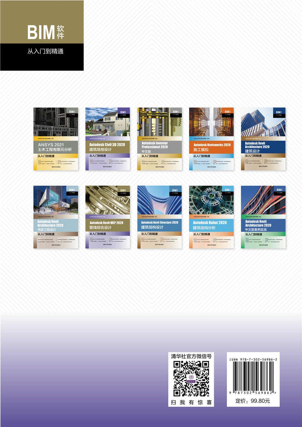 Autodesk Revit MEP 2020管線綜合設計從入門到精通-preview-2