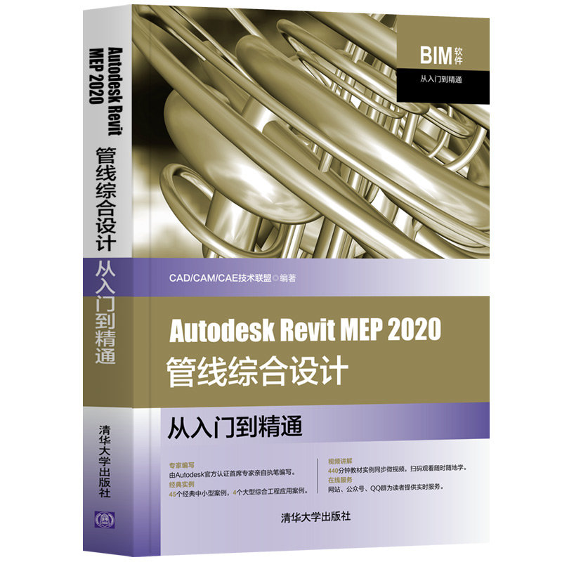 Autodesk Revit MEP 2020管線綜合設計從入門到精通-preview-3