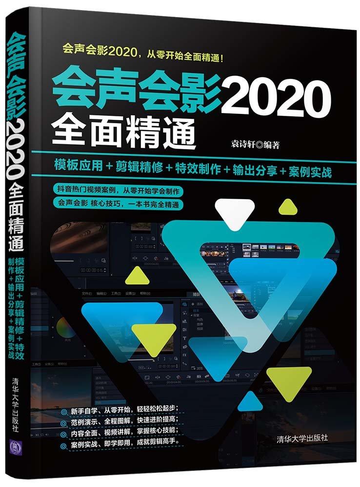 會聲會影2020全面精通:模板應用+剪輯精修+特效製作+輸出分享+案例實戰-preview-1