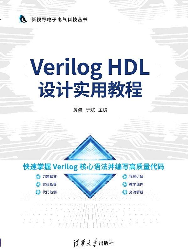 Verilog HDL設計實用教程-preview-1
