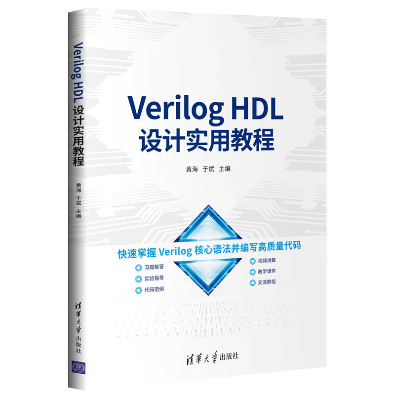 Verilog HDL設計實用教程-preview-3