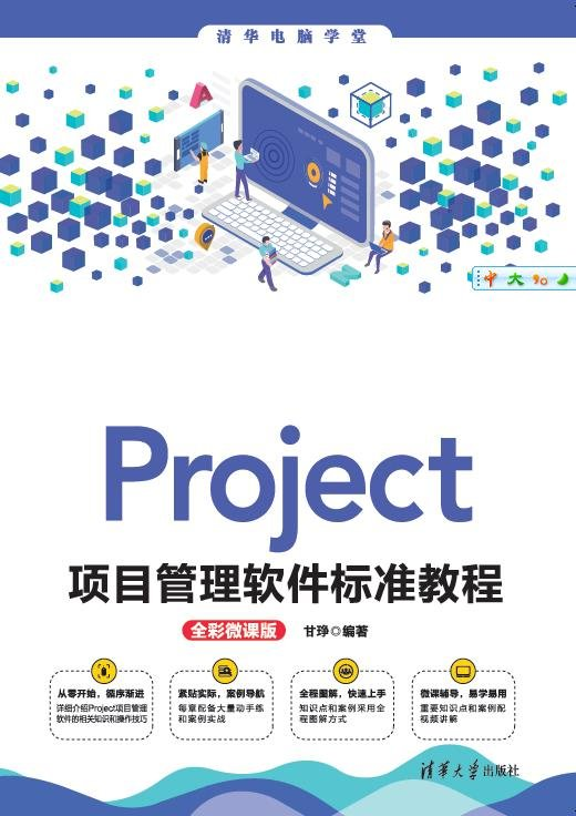 Project項目管理軟件標準教程(全彩微課版)-preview-1