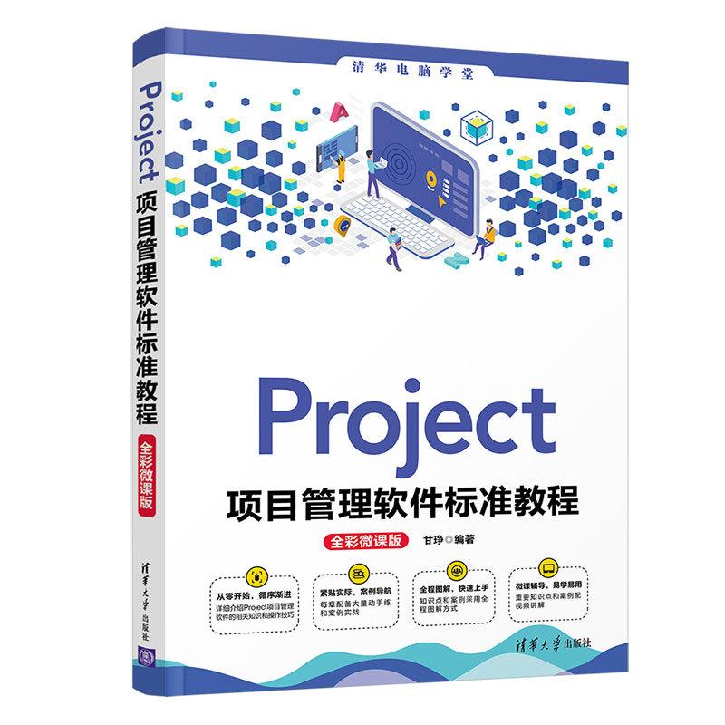 Project項目管理軟件標準教程(全彩微課版)-preview-3