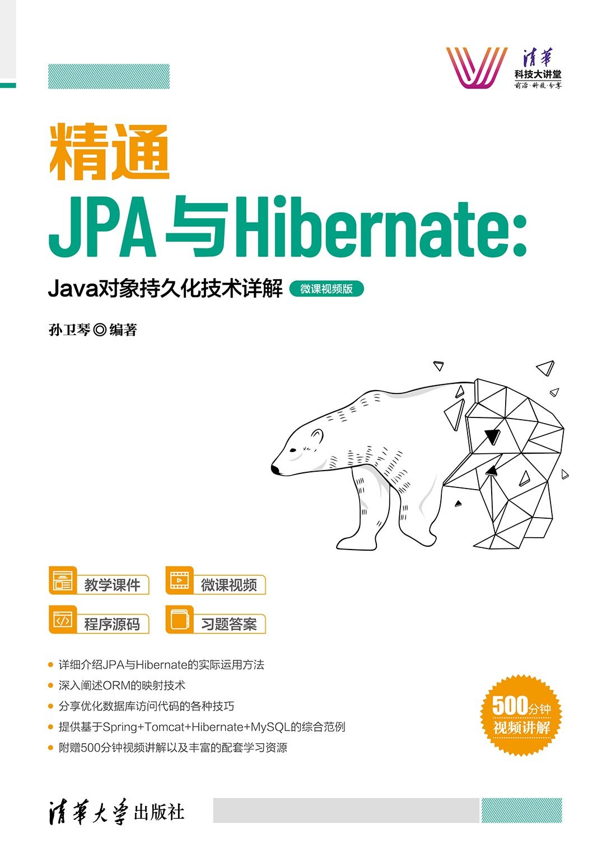 精通 JPA 與 Hibernate:Java 對象持久化技術詳解 (微課視頻版)-preview-1
