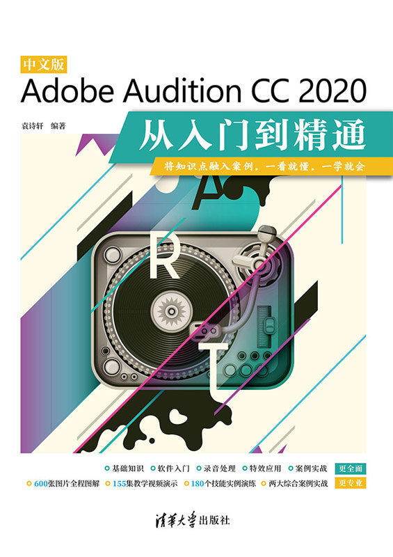 中文版Adobe Audition CC 2020從入門到精通-preview-1