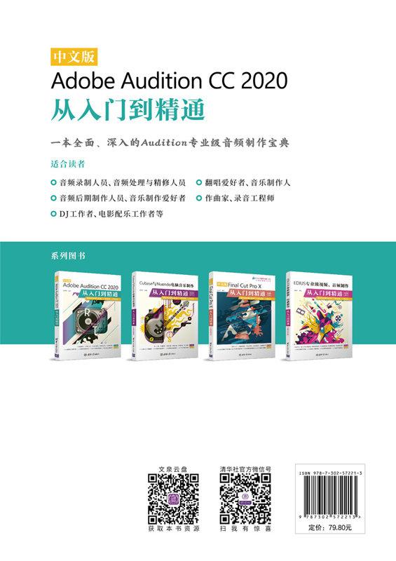 中文版Adobe Audition CC 2020從入門到精通-preview-2