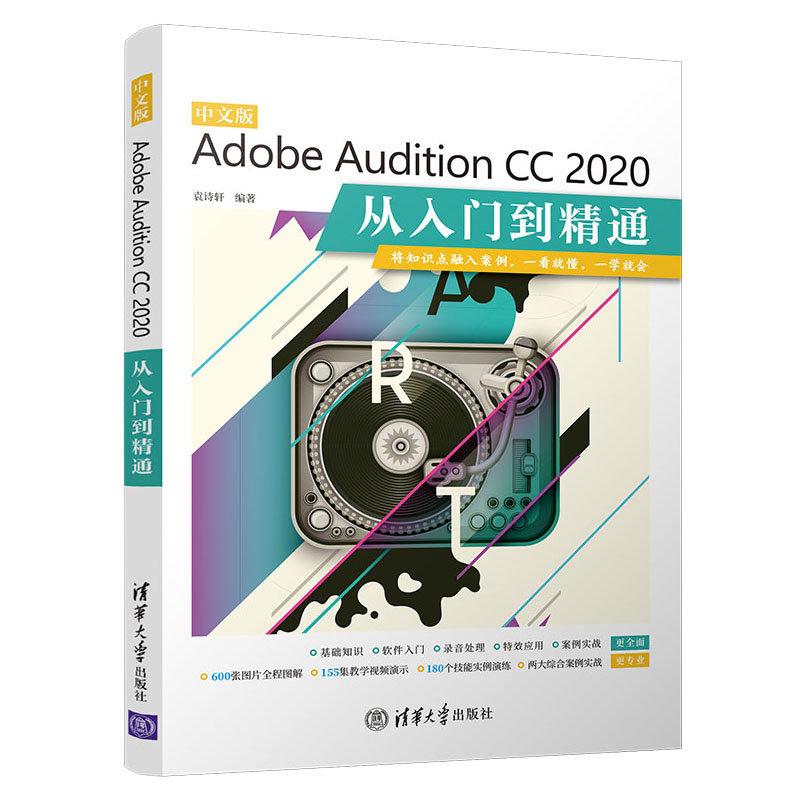 中文版Adobe Audition CC 2020從入門到精通-preview-3