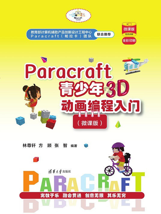 Paracraft青少年3D動畫編程入門(微課版)-preview-1