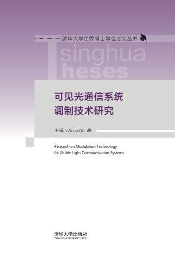可見光通信系統調制技術研究-preview-1