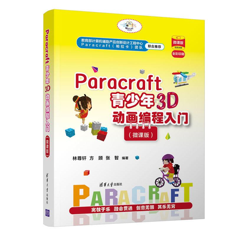 Paracraft青少年3D動畫編程入門(微課版)-preview-3
