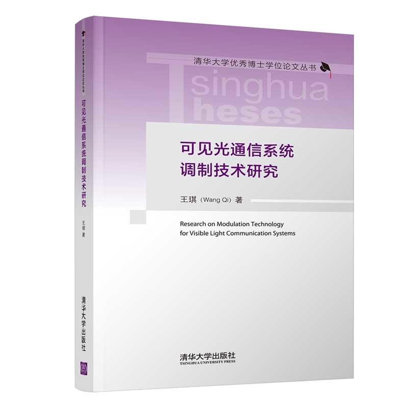 可見光通信系統調制技術研究-preview-3