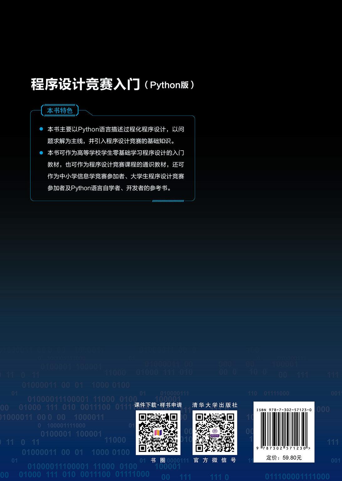 程序設計競賽入門(Python版)-preview-2