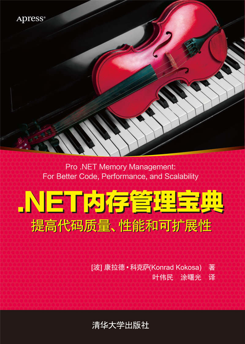 .NET 內存管理寶典 (Pro .NET Memory Management: For Better Code, Performance, and Scalability)-preview-1