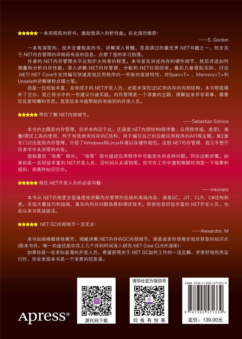 .NET 內存管理寶典 (Pro .NET Memory Management: For Better Code, Performance, and Scalability)-preview-2