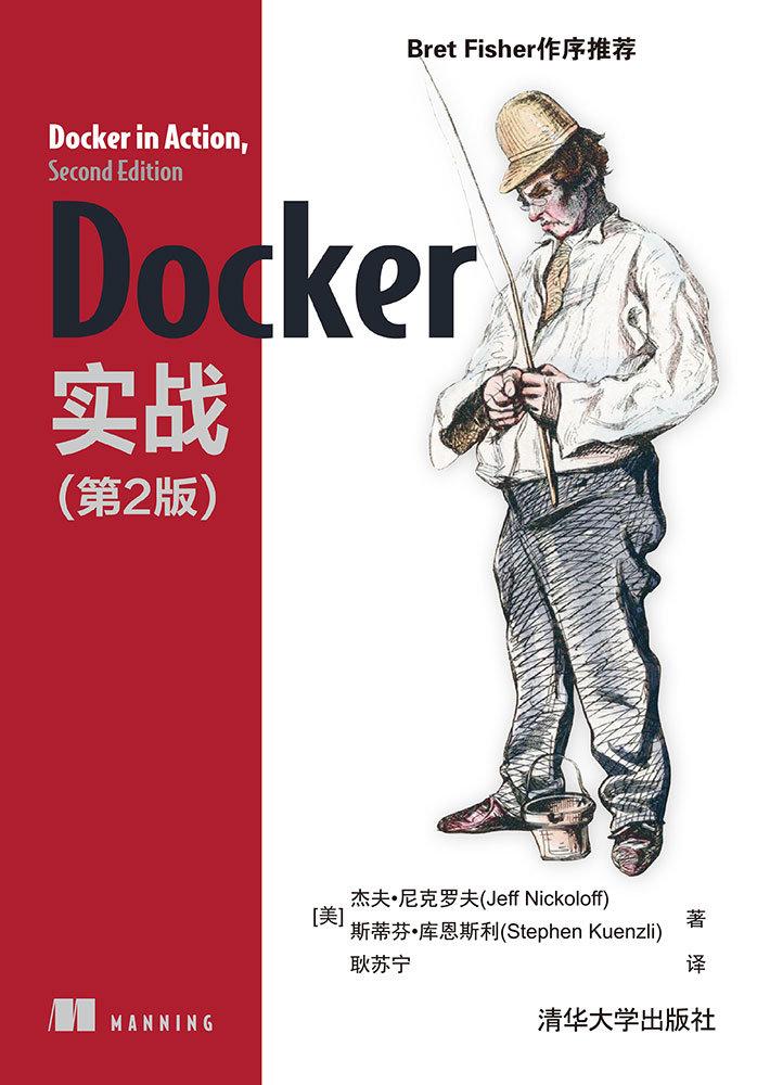 Docker 實戰, 2/e (Docker in Action, 2/e)-preview-1