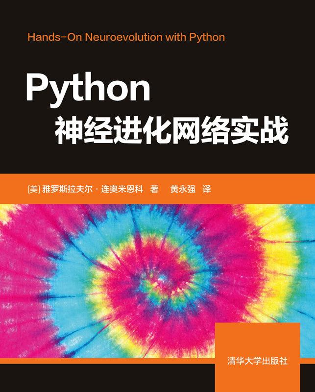 Python神經進化網絡實戰-preview-1