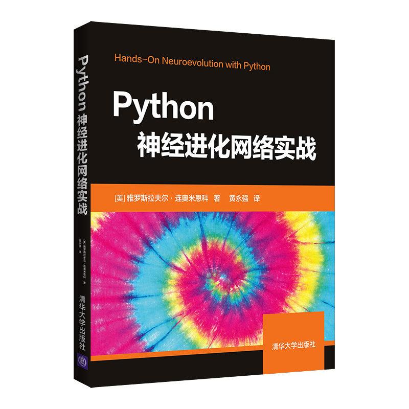 Python神經進化網絡實戰-preview-3