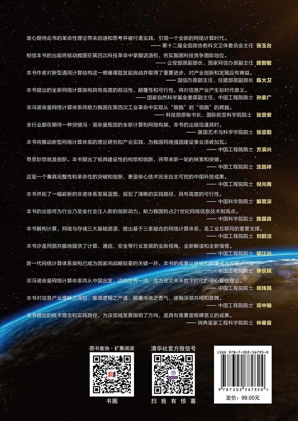 非馮諾依曼網絡計算體系-preview-2