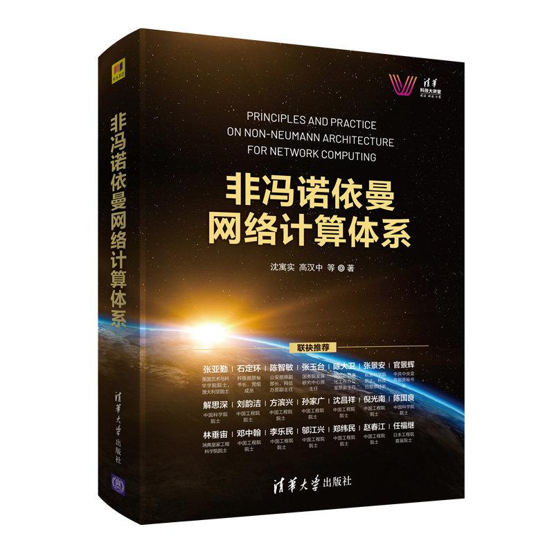 非馮諾依曼網絡計算體系-preview-3