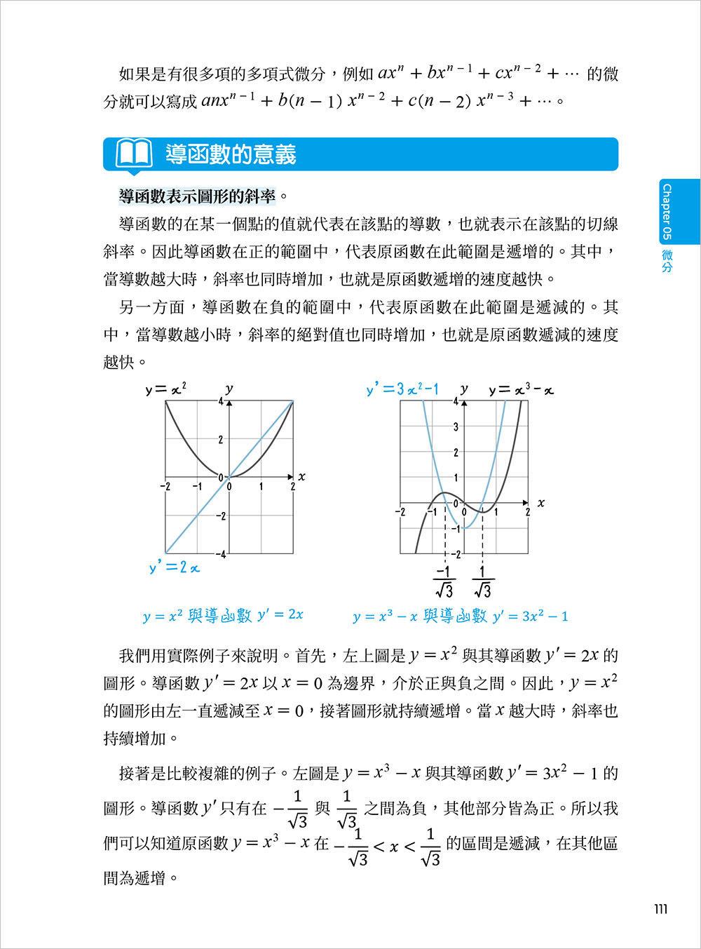 速查! 數學大百科事典 – 127 個公式、定理、 法則-preview-3