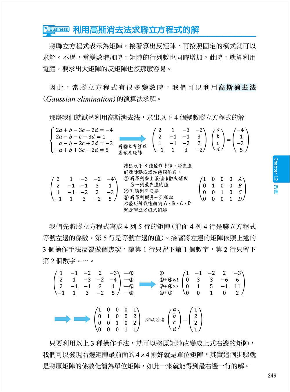 速查! 數學大百科事典 – 127 個公式、定理、 法則-preview-7