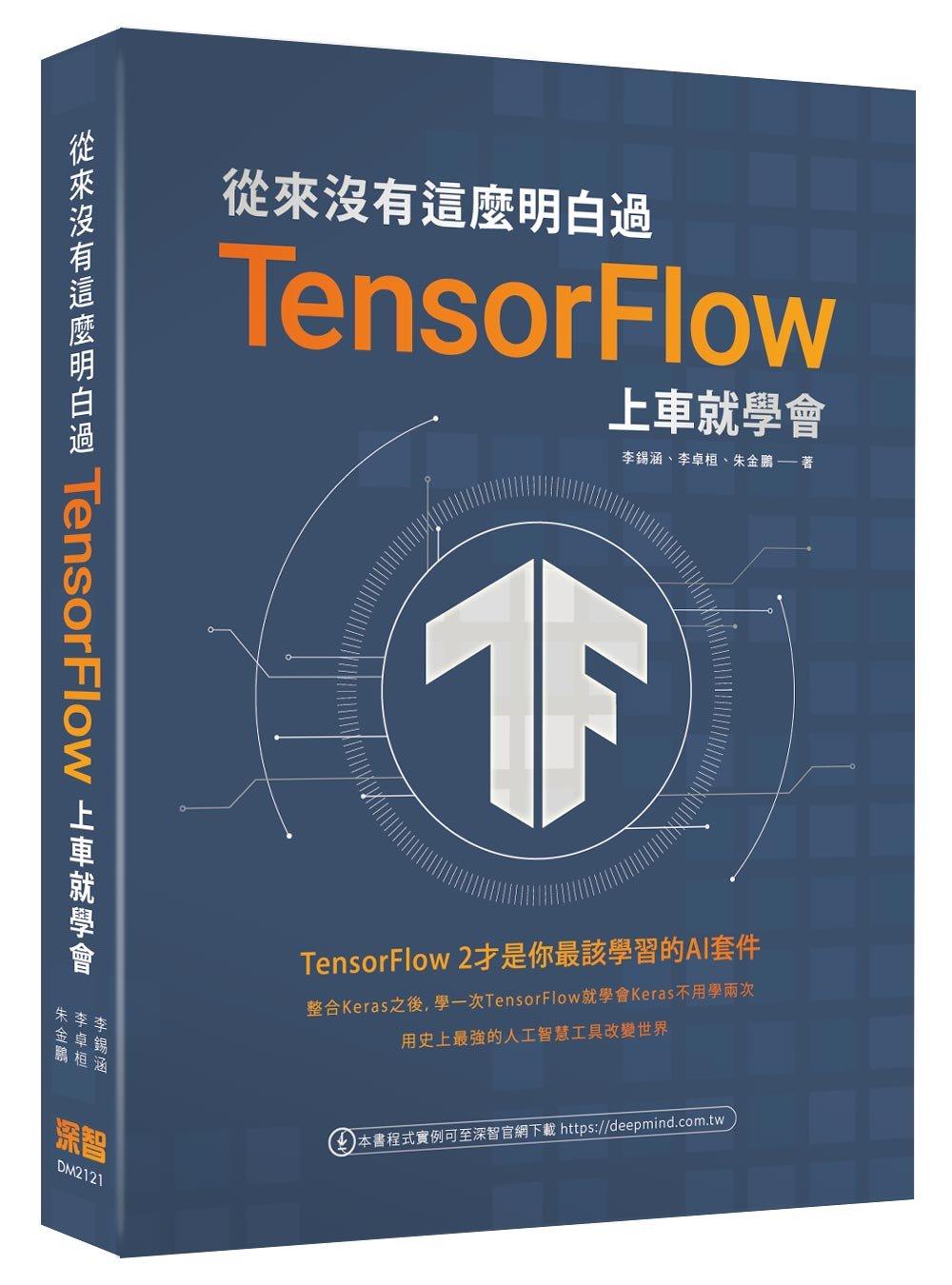 從來沒有這麼明白過:TensorFlow 上車就學會-preview-1