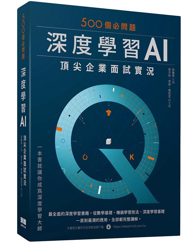 500個必問題:深度學習 AI頂尖企業面試實況-preview-1