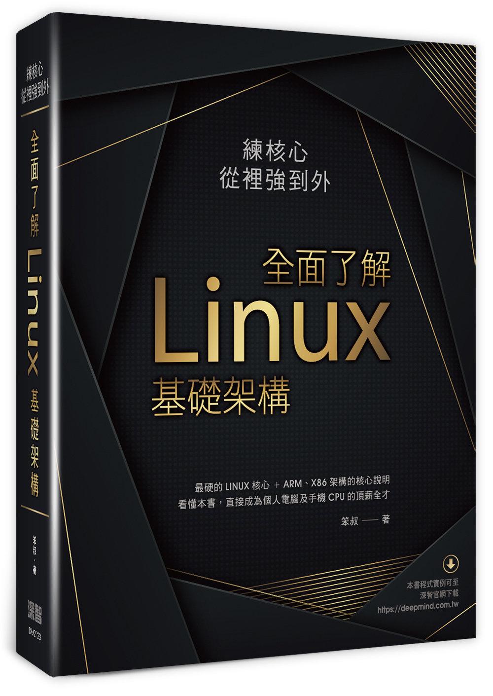 練核心從裡強到外:全面了解 Linux 基礎架構-preview-1