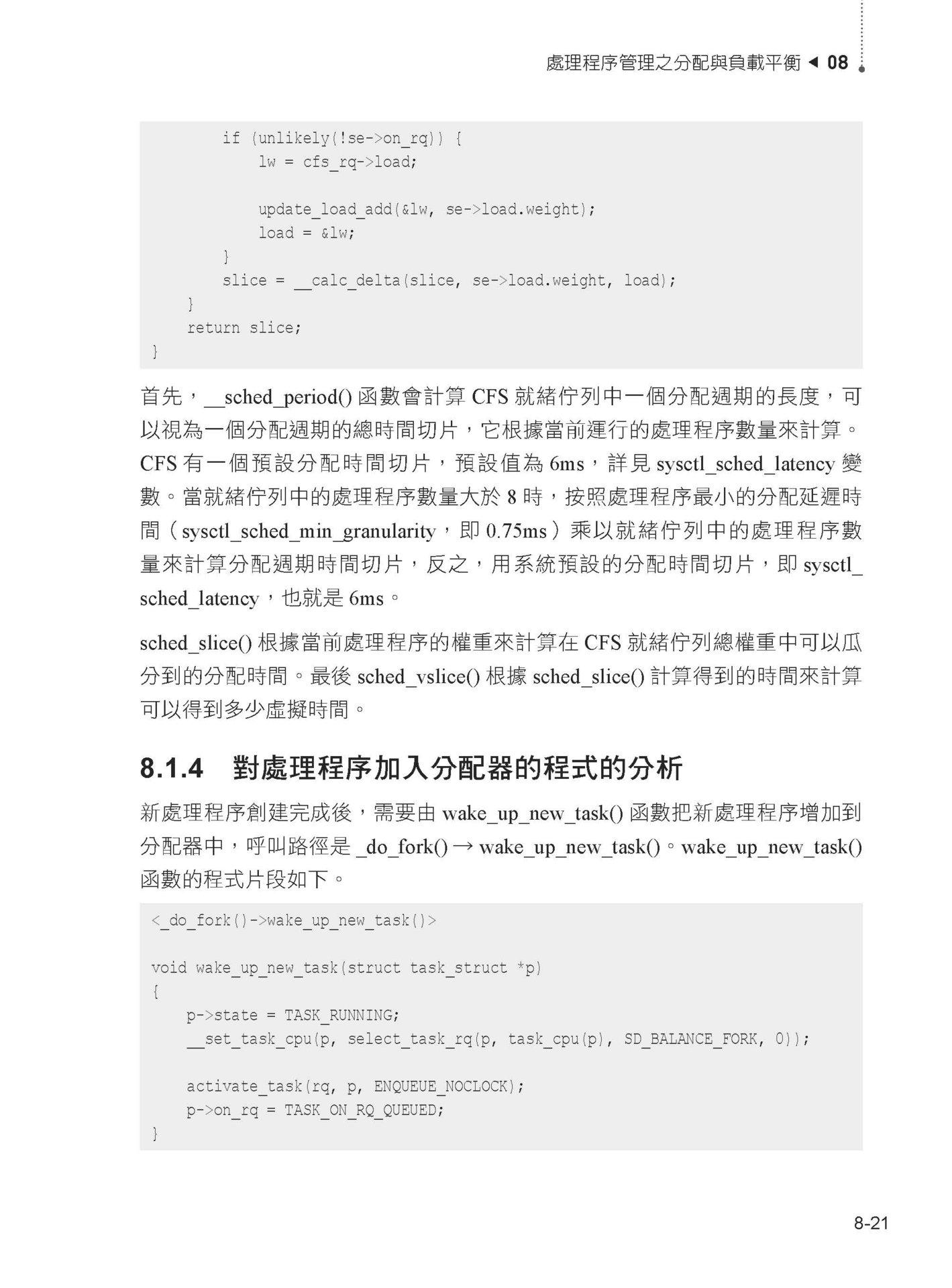 練核心從裡強到外:全面了解 Linux 基礎架構-preview-2