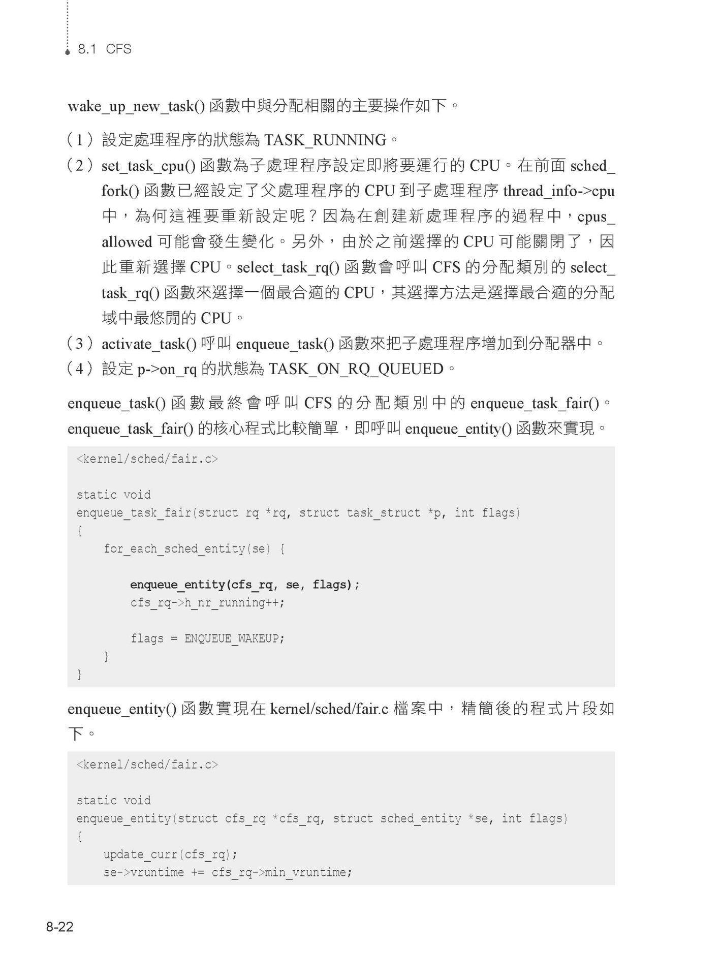 練核心從裡強到外:全面了解 Linux 基礎架構-preview-3