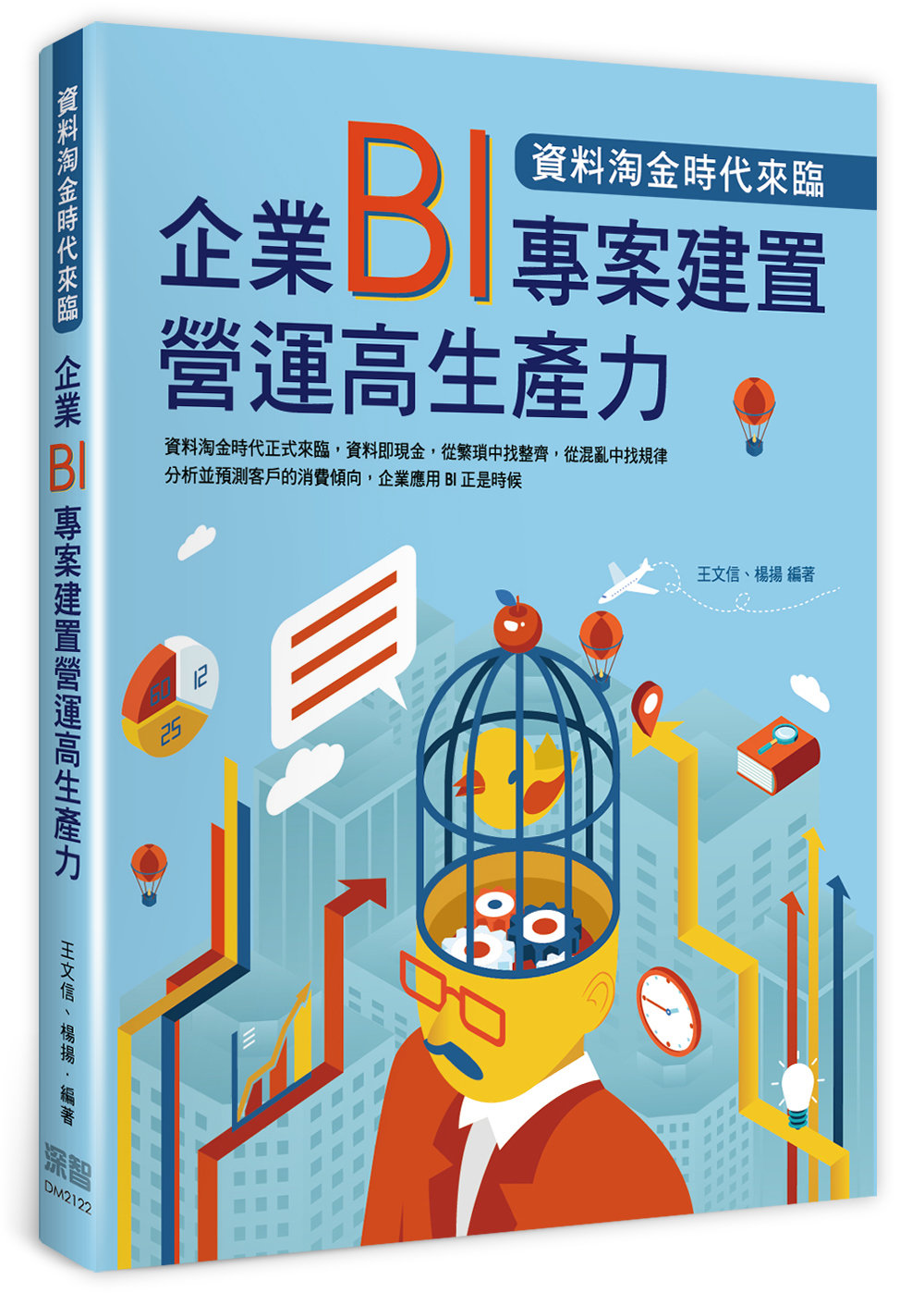 資料淘金時代來臨:企業BI專案建置營運高生產力-preview-1