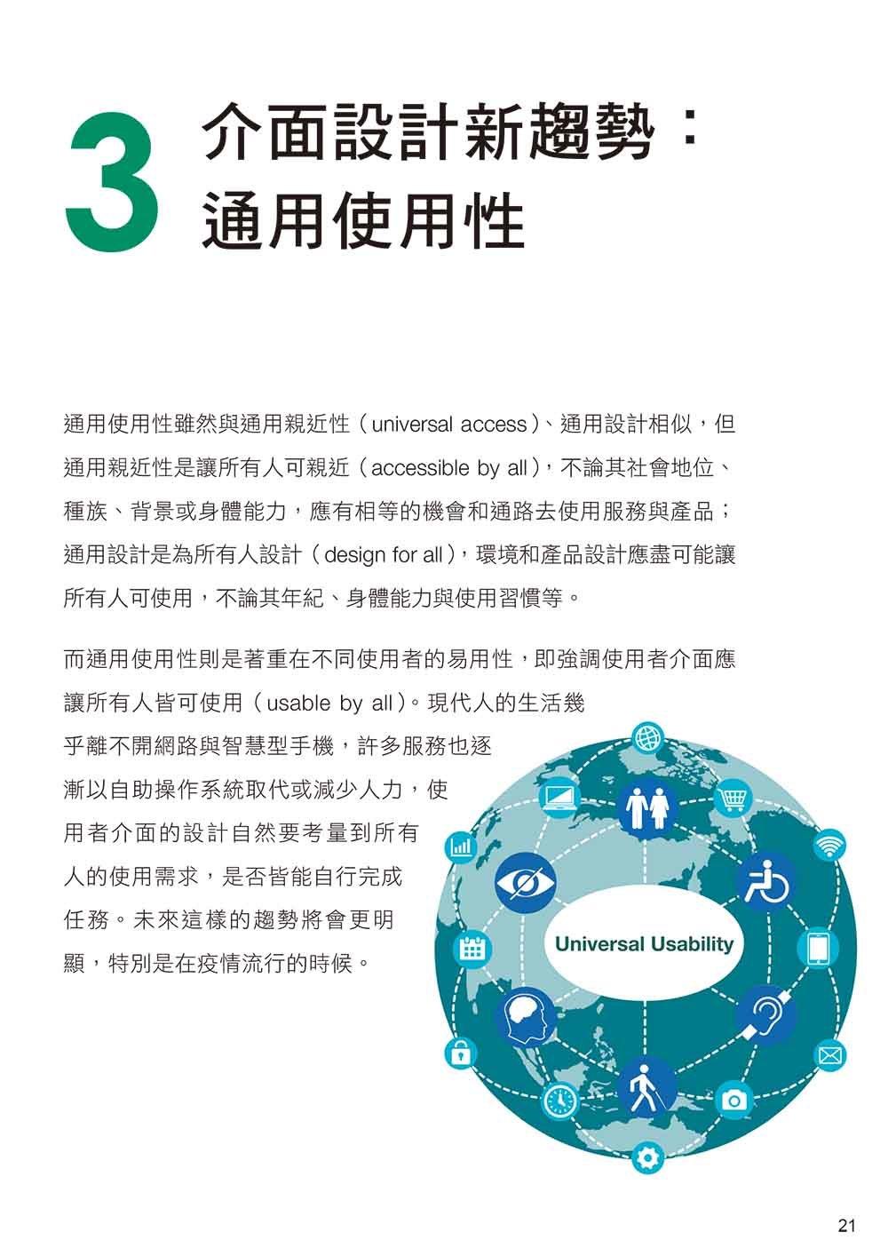 善用 UX 來提升 UU:打造滿足新手和專家的 UI (iT邦幫忙鐵人賽系列書)-preview-2