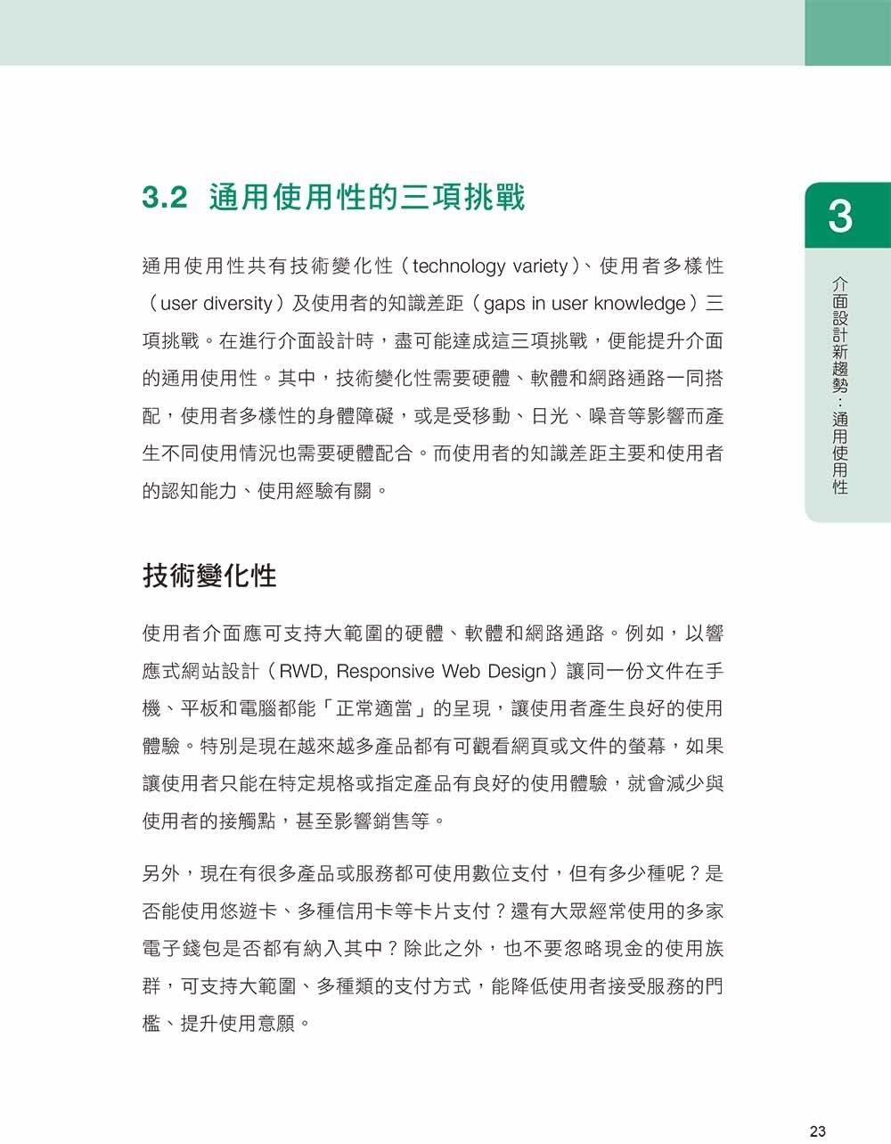 善用 UX 來提升 UU:打造滿足新手和專家的 UI (iT邦幫忙鐵人賽系列書)-preview-3
