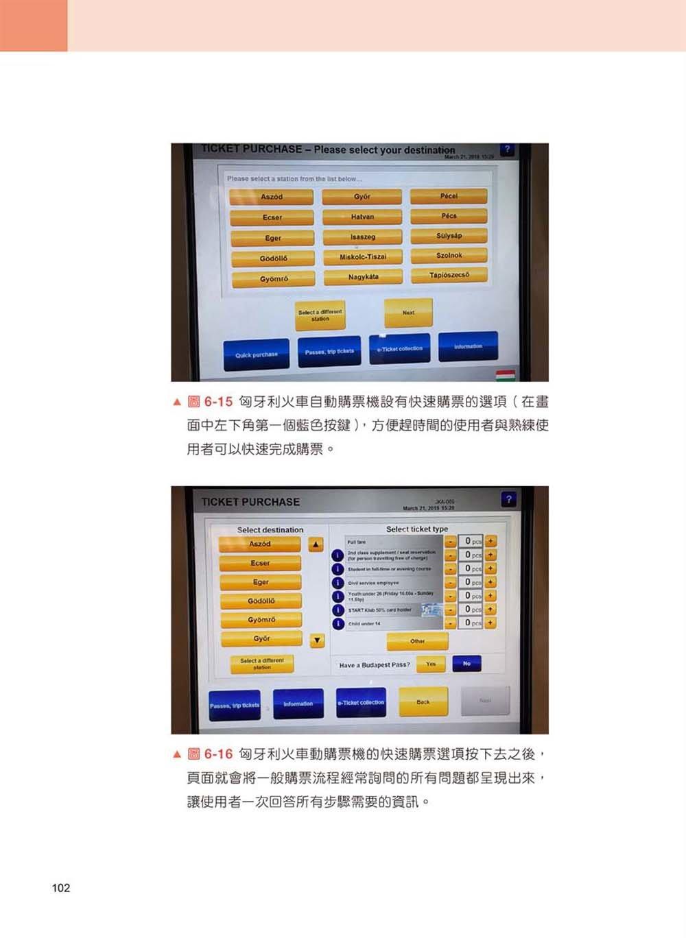 善用 UX 來提升 UU:打造滿足新手和專家的 UI (iT邦幫忙鐵人賽系列書)-preview-9
