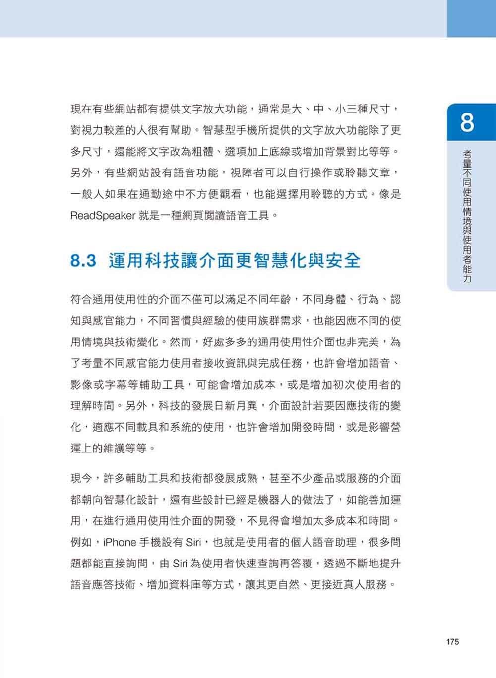善用 UX 來提升 UU:打造滿足新手和專家的 UI (iT邦幫忙鐵人賽系列書)-preview-12