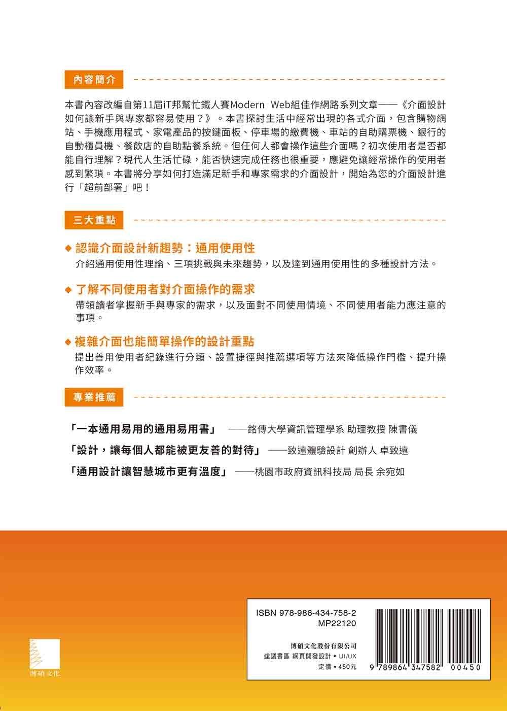 善用 UX 來提升 UU:打造滿足新手和專家的 UI (iT邦幫忙鐵人賽系列書)-preview-17