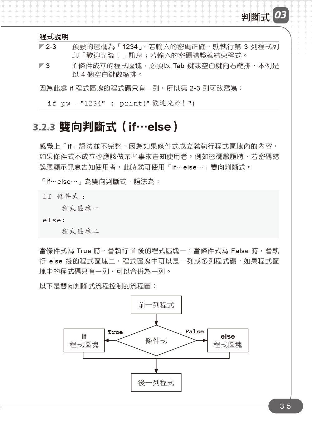 Python 零基礎入門班:一次打好程式設計、運算思維與邏輯訓練基本功, 3/e (附160分鐘入門影音教學/範例程式)-preview-7