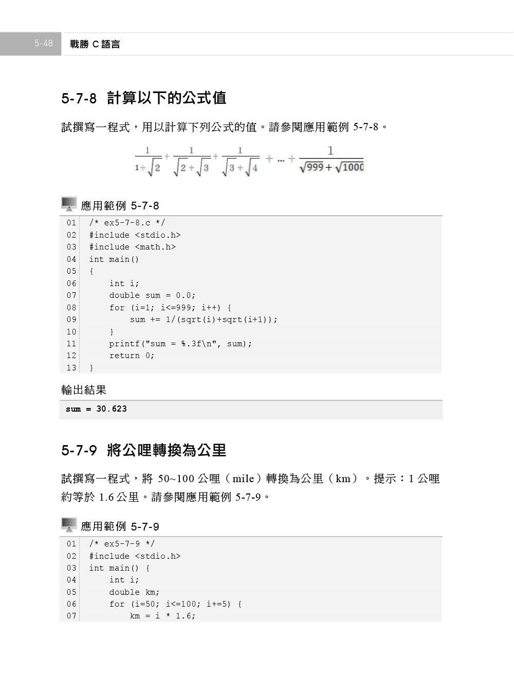 戰勝 C語言, 3/e-preview-4