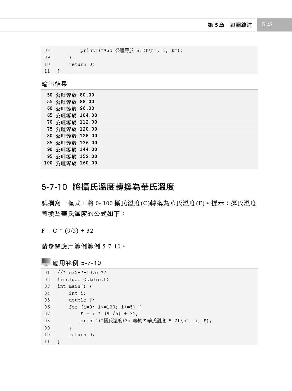 戰勝 C語言, 3/e-preview-5
