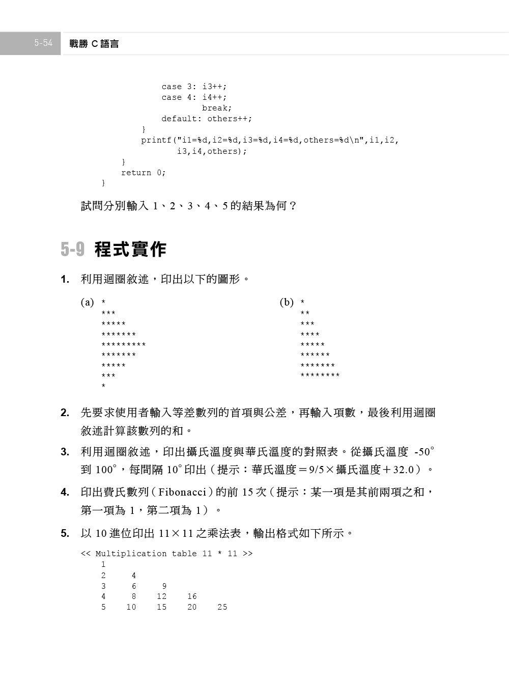 戰勝 C語言, 3/e-preview-9