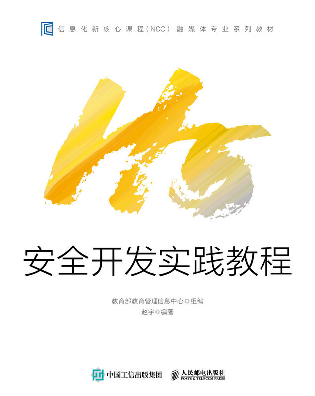 H5 安全開發實踐教程-preview-1