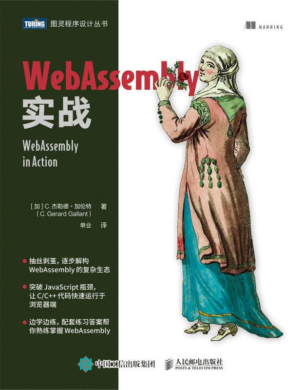 WebAssembly 實戰 (WebAssembly in Action)-preview-1