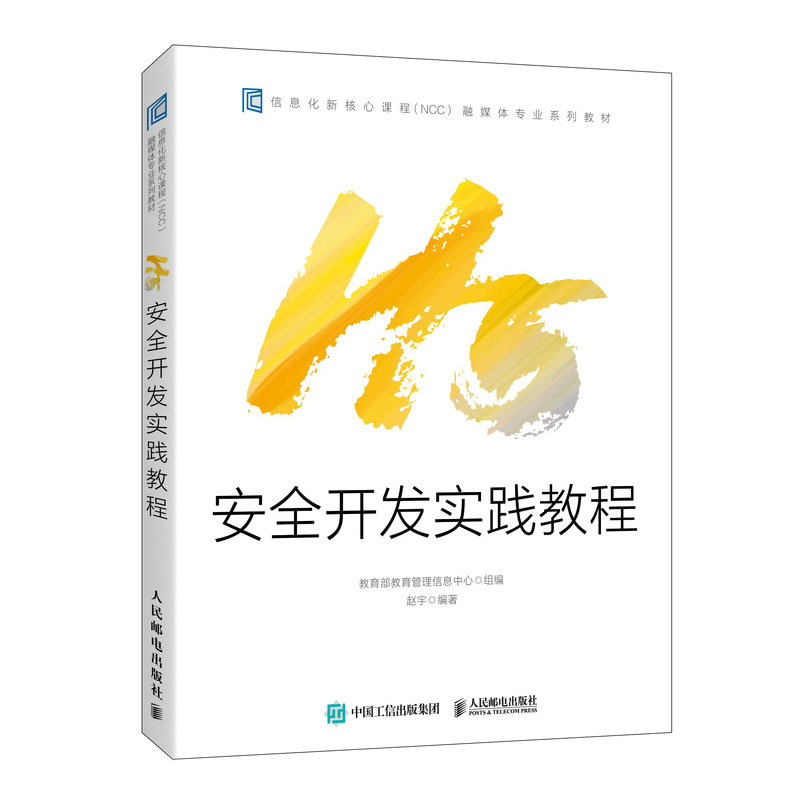H5 安全開發實踐教程-preview-2