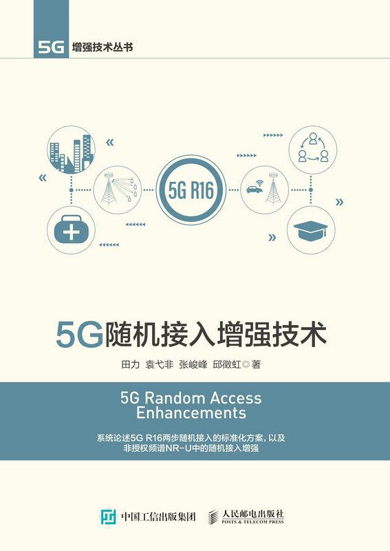 5G隨機接入增強技術-preview-1