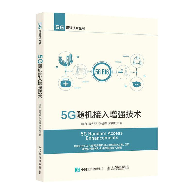 5G隨機接入增強技術-preview-2