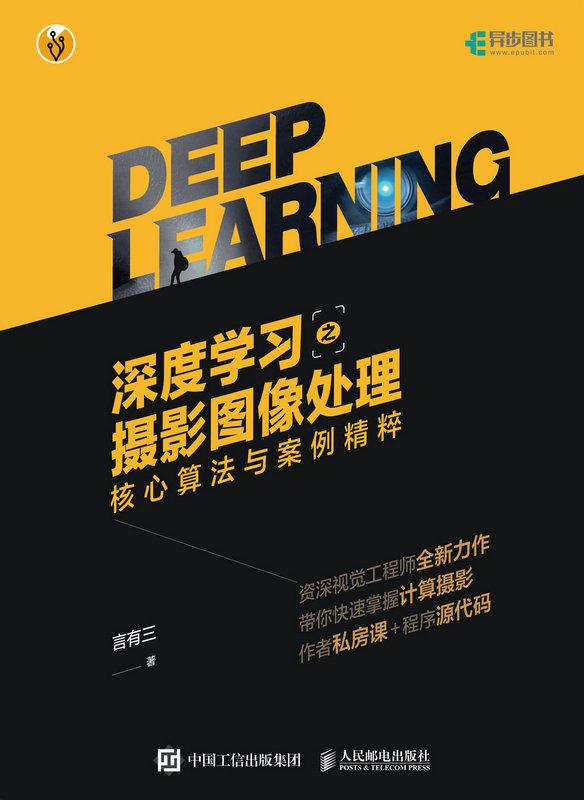 深度學習之攝影圖像處理 : 核心算法與案例精粹-preview-1